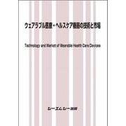 ウェアラブル医療・ヘルスケア機器の技術と市場(エレクトロニクス) [単行本]