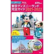 東京ディズニーランド完全ガイド 2021-2022(Disney in Pocket) [ムックその他]
