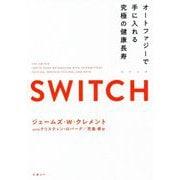 SWITCH スイッチ―オートファジーで手に入れる究極の健康長寿 [単行本]