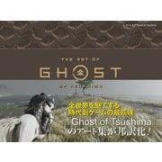 ジ・アート・オブGhost of Tsushima [単行本]