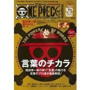 ONE PIECE magazine Vol.11(ジャンプコミックス-ONE PIECE magazine) [ムックその他]