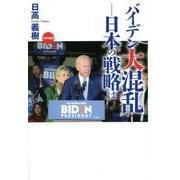 バイデン大混乱―日本の戦略は [単行本]