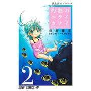 灼熱のニライカナイ 2(ジャンプコミックス) [コミック]