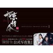 陳情令OFFICIAL PHOTO ALBUM I-「陳情令」公式写真集(TVガイドMOOK) [ムックその他]