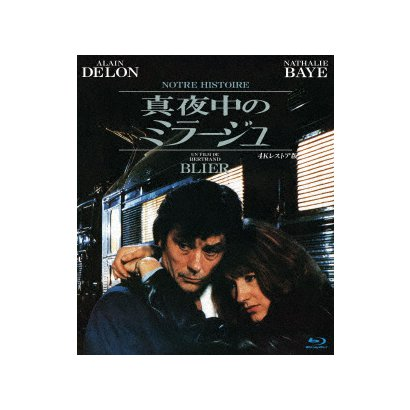 真夜中のミラージュ 4Kレストア版 [Blu-ray Disc]