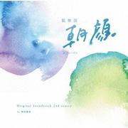 フジテレビ系ドラマ 監察医 朝顔 オリジナルサウンドトラック 第2シーズン