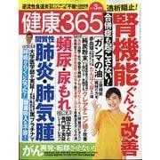 健康365 (ケンコウ サン ロク ゴ)  2021年 03月号 [雑誌]