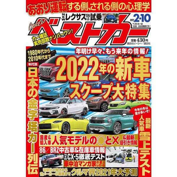 ベストカー 2021年 2/10号 [雑誌]