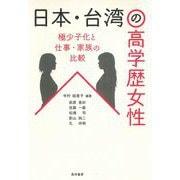 日本・台湾の高学歴女性―極少子化と仕事・家族の比較 [単行本]