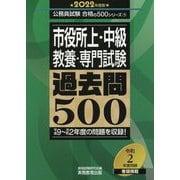 """市役所上・中級""""教養・専門試験""""過去問500〈2022年度版〉(公務員試験 合格の500シリーズ) [単行本]"""