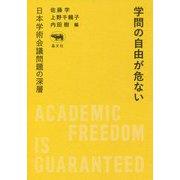 学問の自由が危ない―日本学術会議問題の深層 [単行本]
