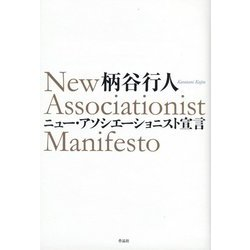 ニュー・アソシエーショニスト宣言 [単行本]