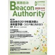 Beacon Authority 実践自治 Vol.84(冬号)-自治体情報誌D-file別冊 [ムックその他]