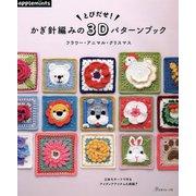 とびだせ!かぎ針編みの3Dパターンブック―フラワー・アニマル・クリスマス [単行本]