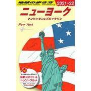 B06 地球の歩き方 ニューヨーク マンハッタン&ブルックリン 2021~2022(地球の歩き方B 北米・中米・南米) [全集叢書]