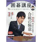 NHK 囲碁講座 2021年 02月号 [雑誌]