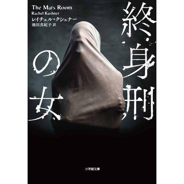 終身刑の女(小学館文庫) [文庫]