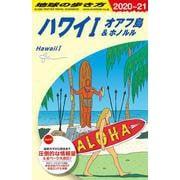 C01 地球の歩き方 ハワイ1 オアフ島&ホノルル 2020~2021(地球の歩き方C ハワイ南太平洋オセアニア) [全集叢書]