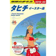 C05 地球の歩き方 タヒチ イースター島 2019~2020(地球の歩き方C ハワイ南太平洋オセアニア) [全集叢書]