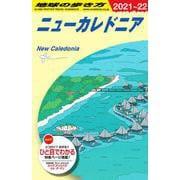 C07 地球の歩き方 ニューカレドニア 2021~2022(地球の歩き方C ハワイ南太平洋オセアニア) [全集叢書]