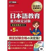 日本語教育能力検定試験完全攻略ガイド 第5版 (日本語教育教科書) [単行本]