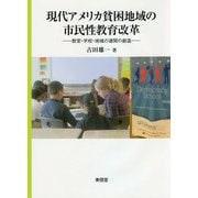 現代アメリカ貧困地域の市民性教育改革―教室・学校・地域の連関の創造 [単行本]