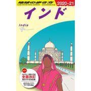 D28 地球の歩き方 インド 2020~2021(地球の歩き方D アジア) [全集叢書]