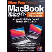 Mac Fan Special  MacBook完全ガイド Apple M1搭載MacBook版(マイナビムック) [ムックその他]