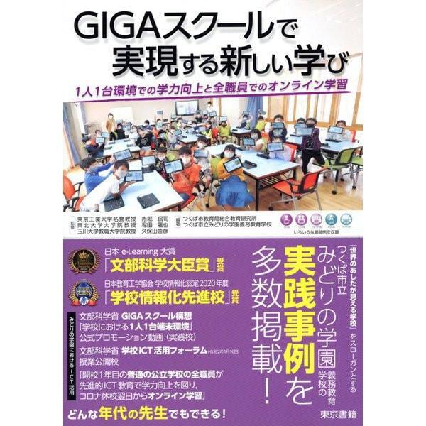 GIGAスクールで実現する新しい学び―1人1台環境での学力向上と全職員でのオンライン学習 [単行本]