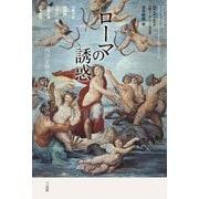 ローマの誘惑―西洋美術史におけるローマの役割 [単行本]