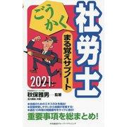 ごうかく社労士 まる覚えサブノート〈2021年版〉(ごうかく社労士シリーズ) [単行本]