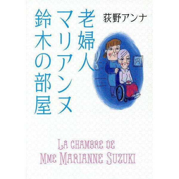 老婦人マリアンヌ鈴木の部屋 [単行本]