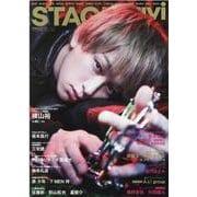 STAGEnavi vol.51 (2020)-TVnaviプラス(NIKKO MOOK) [ムックその他]
