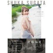 斉藤朱夏1st PHOTO BOOK「しゅかすがた」(B.L.T.MOOK) [ムックその他]