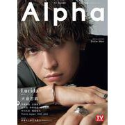 TV GUIDE Alpha EPISODE LL (VOL(TVガイドMOOK 55号) [ムックその他]