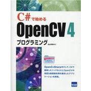 C#で始めるOpenCV4プログラミング [単行本]