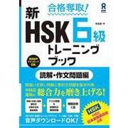 合格奪取! 新HSK 6級トレーニングブック [単行本]