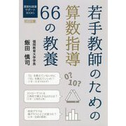 若手教師のための算数指導66の教養(算数科授業サポートBOOKS) [全集叢書]