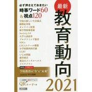最新教育動向〈2021〉必ず押さえておきたい時事ワード60&視点120 [単行本]