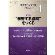 """新教育ライブラリPremier〈Vol.4〉""""学習する組織""""をつくる [単行本]"""