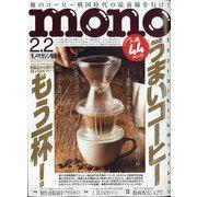 MONO MAGAZINE (モノ・マガジン) 2021年 2/2号 [雑誌]