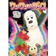 いないいないばあっ! ワンワン☆ダンス (NHK DVD)