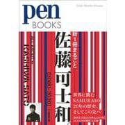 新1冊まるごと佐藤可士和。[2000-2020](Pen BOOKS) [単行本]