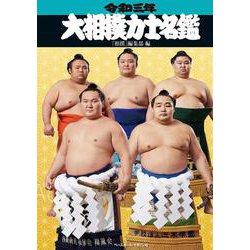 大相撲力士名鑑〈令和3年〉 [単行本]
