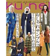 ku:nel (クウネル) 2021年 03月号 [雑誌]