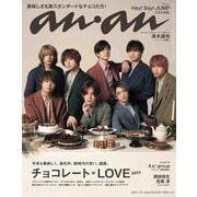 an・an (アン・アン) 2021年 1/20号 [雑誌]