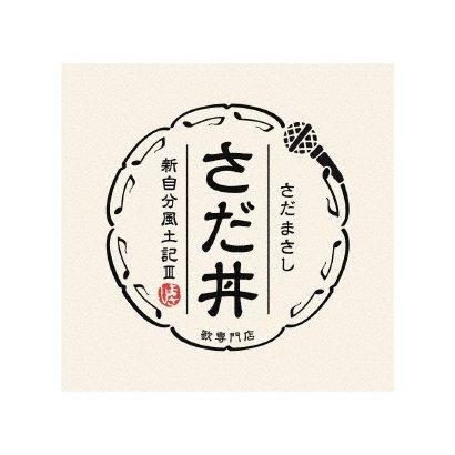 さだまさし/さだ丼 ~新自分風土記Ⅲ~