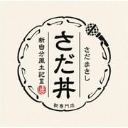さだ丼 ~新自分風土記Ⅲ~