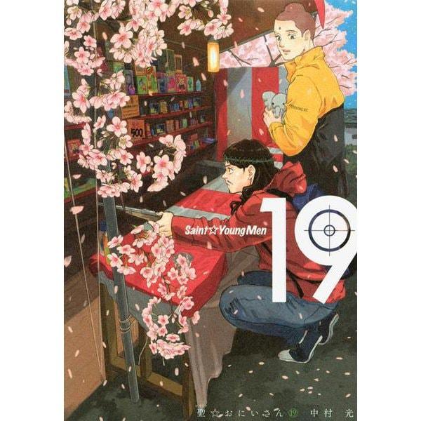 聖☆おにいさん(19)(モーニング KC) [コミック]
