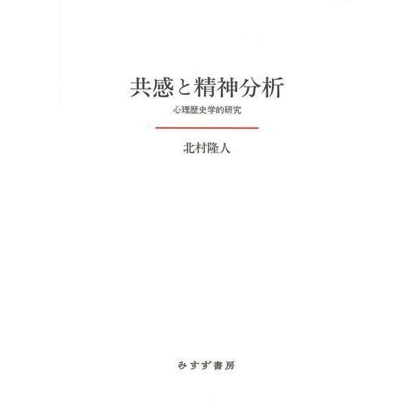 共感と精神分析―心理歴史学的研究 [単行本]